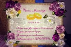 вышивка стизотворения на свадьбу
