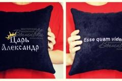 именная подушка с вышивкой Царь Александр