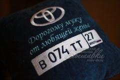 именная подушка с вышивкой госномера авто тойота дорогому мужу от любящей жены