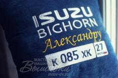 именная подушка с вышивкой госномера авто isuzu bighorn