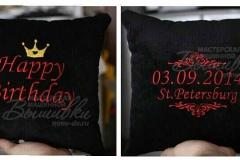 именная подушка с вышивкой день рождения happy birthday