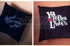 именная подушка с вышивкой я тебя люблю