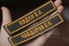 нашивка с вышивкой фамилия