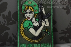 нашивка с вышивкой for mother Russia