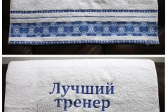 именное полотенце с вышивкой лучший тренер Михаил