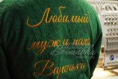 именной халат с вышивкой любимый муж и папа (2)