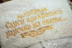полотенце с вышивкой самой прекрасной мамочке на свете